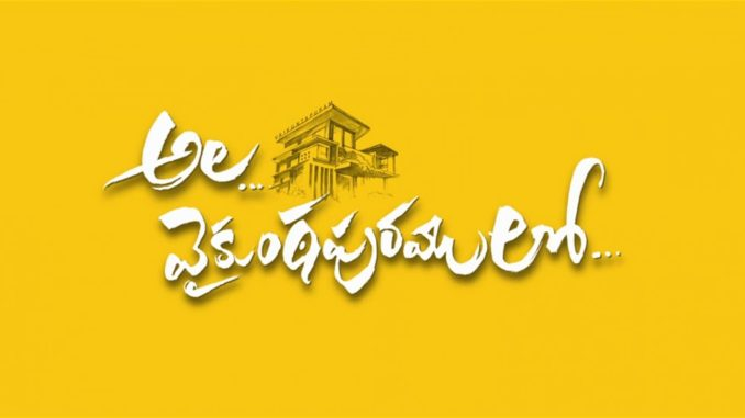 Ala Vaikunthapuramulo