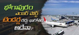 bogapuram airport