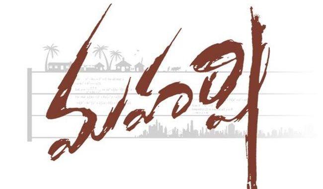 maharshi movie issues
