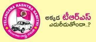 trs-congress-mim-hyderabad-elections