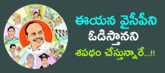 ysr-congress-party-pudi-mangapathirao