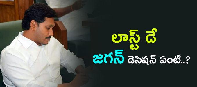 ys jaganmohanreddy-ysr congress party-decission