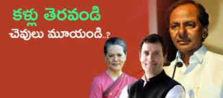 indian-national-congress-trs-telangana-politics