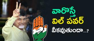 narachandrababunaidu conditions to congress party