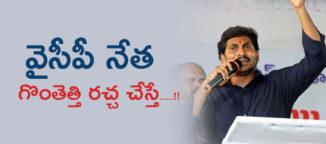 ysr-congress-party-y-s-jaganmohanreddy
