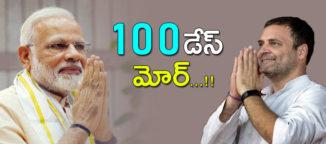 loksabha elections in hundred days