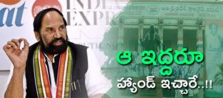 kirankumarreddy-chiranjeevi-indian nationalcongress