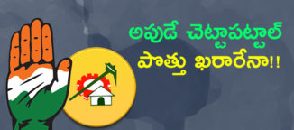 indian national congress telugudesamparty