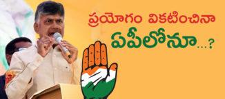 indian-national-congress-telugudesam-party-alliance