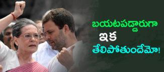 rahulgandhi prime minister candidate