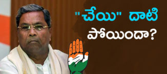 karnataka congress in trouble