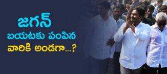 Y S Jagan mohan Reddy Telugu News Andhra News Andhra Pradesh News