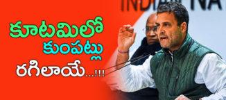 mahakutami-in-national-politics