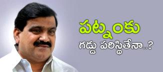 mahender reddy tandur Telugu News Telangana News