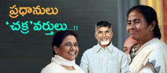 primeminster candidates in regional parties