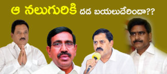 four-ap-ministers-afraid-telangana-result