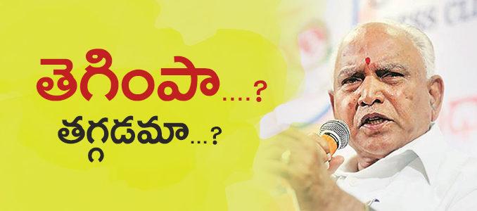 yadurappa-bharathiya-janatha-party-10