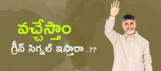 chandrababunaidu mebmber of parlament