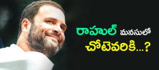 rahul gandhi telangana chiefminister candidate