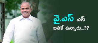ys-rajasekharreddy-still-alive-in-politics