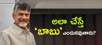 narachandrababunaiduandhrapradesh chiefminister