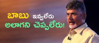 chandrababunaidu diloma on senior leaders demand