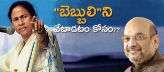 mamathabenerjee-bharathiay-janatha-party