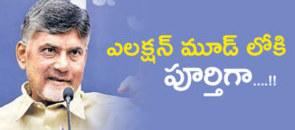 chandrababunaidu in election mood