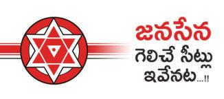 janasena-party-winning-chances-seats