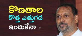 konathala ramakrishna new stratagy