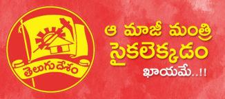dadi veerabhadrarao return to telugudesam party