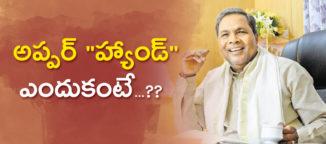 sidharamiah-upper-hand-in-karnataka-state