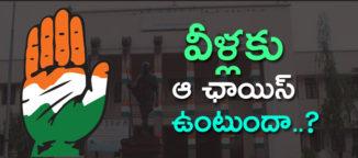 congress-leades-eye-on-loksabha-elections