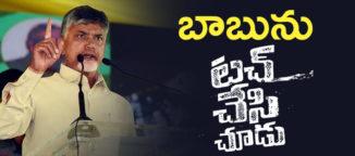 chandrababunaidu-vote-for-note-case