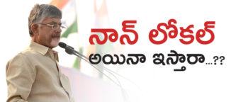 bapatla-parlamentseatintelugudesamparty