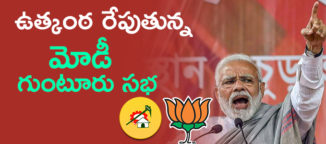 Modi guntur meeting creating tension