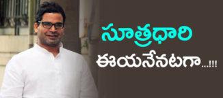 prasanthkishore-bihind-bharathiya-janathaparty-alliances