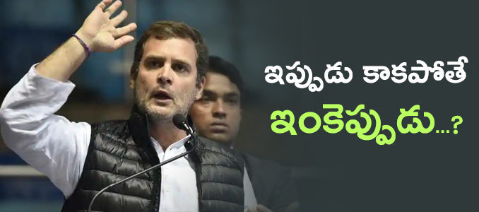 rahulgandhi-indian-nationalcongress