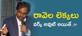 ravela kishorebabu shifting constiuency