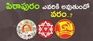 pithapuram constituency