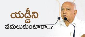 yadurappa-bharathiya-janatha-party