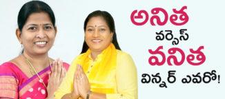 vangalapudi-anitha-vs-thaneti-vanitha