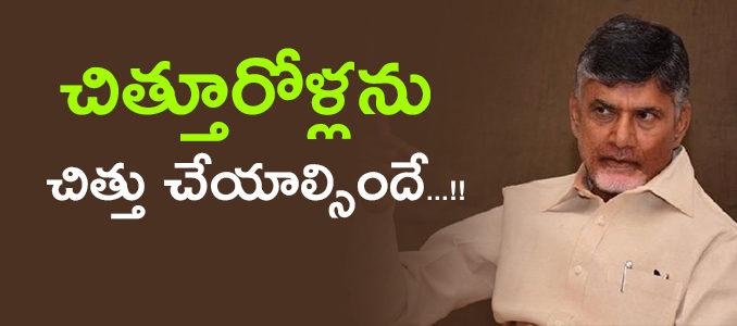 narachandrababunaidu-targeted-leaders