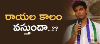 lavusrikrishnadevarayalu-vs-rayapati-sambasivarao
