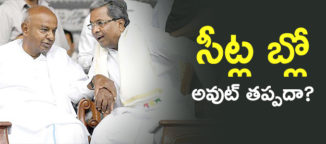 karnataka politics indian national congress,janathadal s