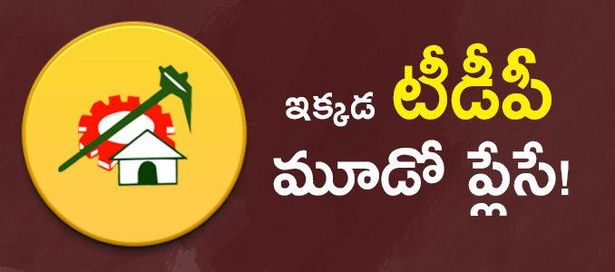 ysrcongressparty-janasenaparty-in-bhimavaram-cosnstiuency