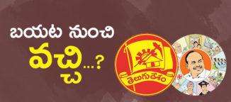 non-local-candidates-in-visakhapatnam