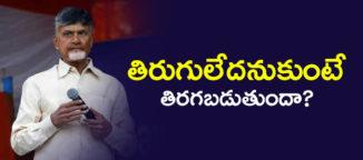 telugudesam-party-mp-candidates