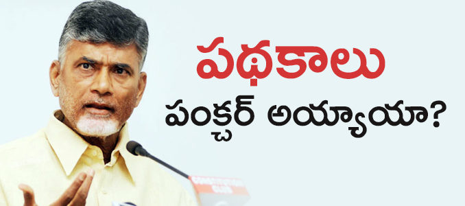 narachandrababunaidu-schemes-in-andhra-pradesh-elections