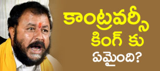 chinthamaneni-prabhakar-denduluru-assembly-constiuency
